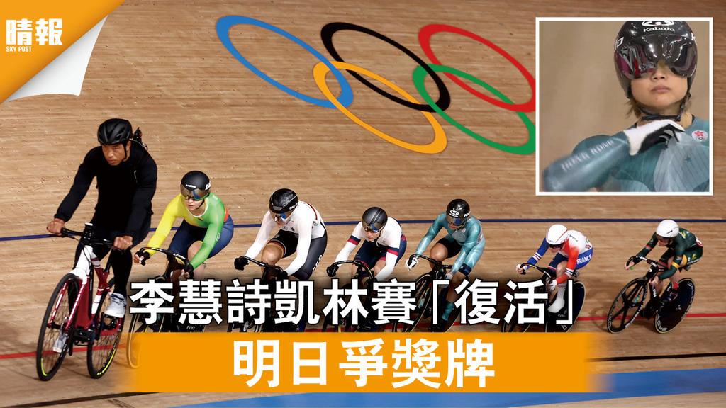 東京奧運|李慧詩凱林賽「復活」 明日爭獎牌