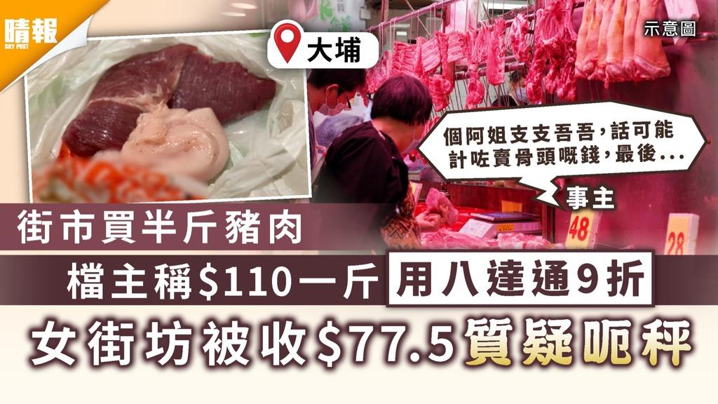 電子消費券|街市檔主稱豬肉$110/斤用八達通9折 女街坊買半斤被收$77.5質疑呃秤