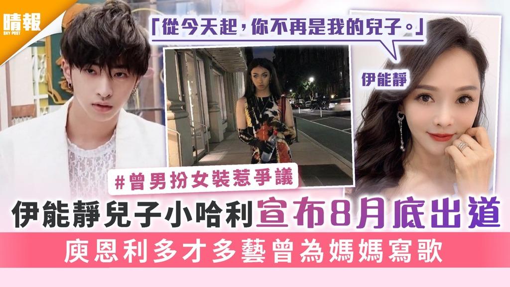 伊能靜兒子小哈利宣布8月底出道 庾恩利多才多藝曾為媽媽寫歌