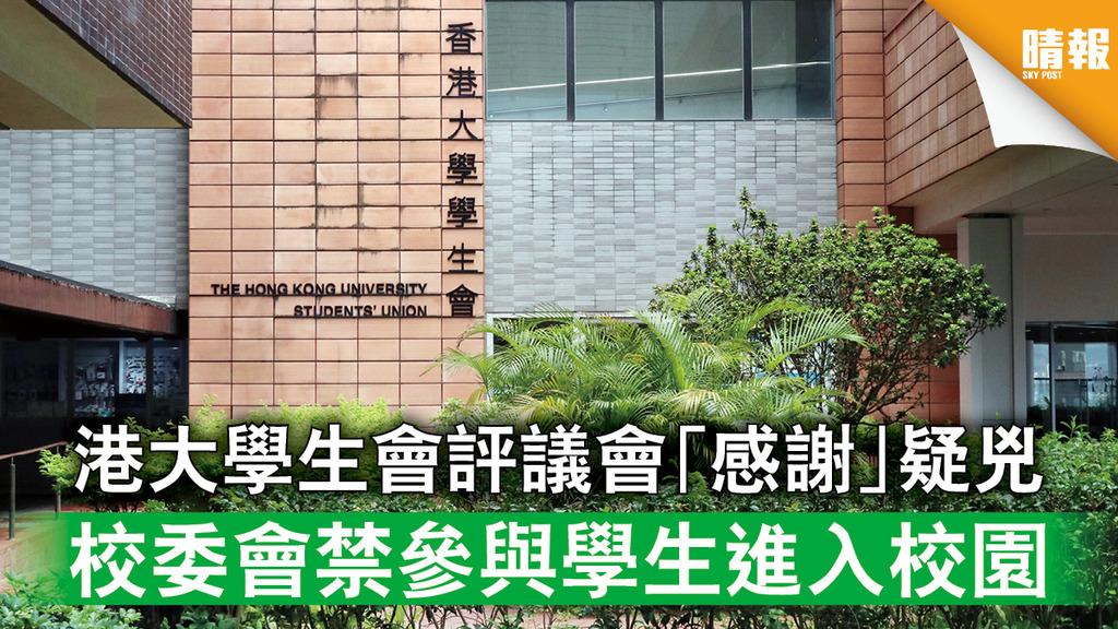 七一襲警|港大學生會評議會「感謝」疑兇 校委會禁參與學生進入校園