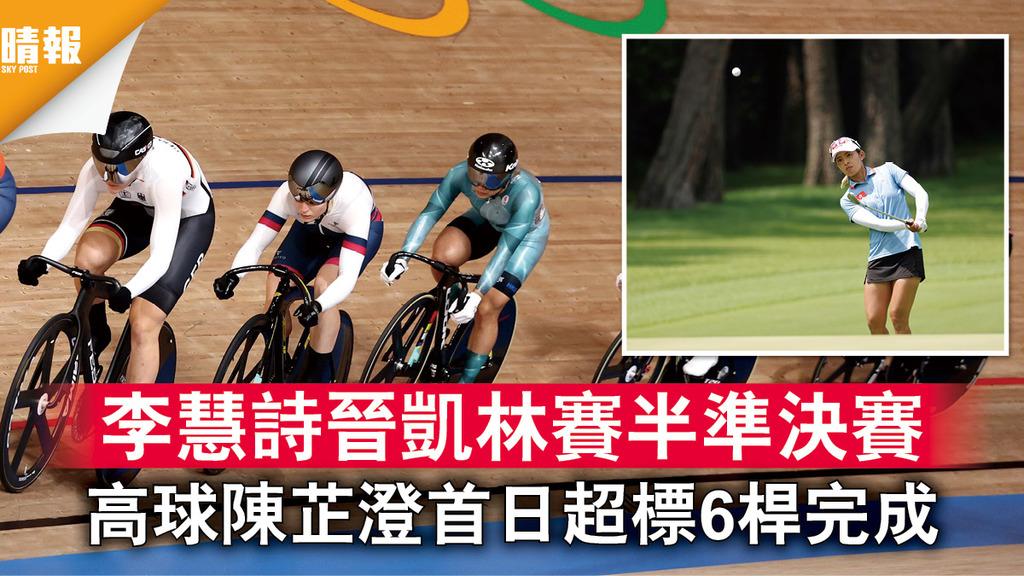 東京奧運‧港隊賽果全面睇 李慧詩晉凱林賽半準決賽 高球陳芷澄首日超標6桿完成