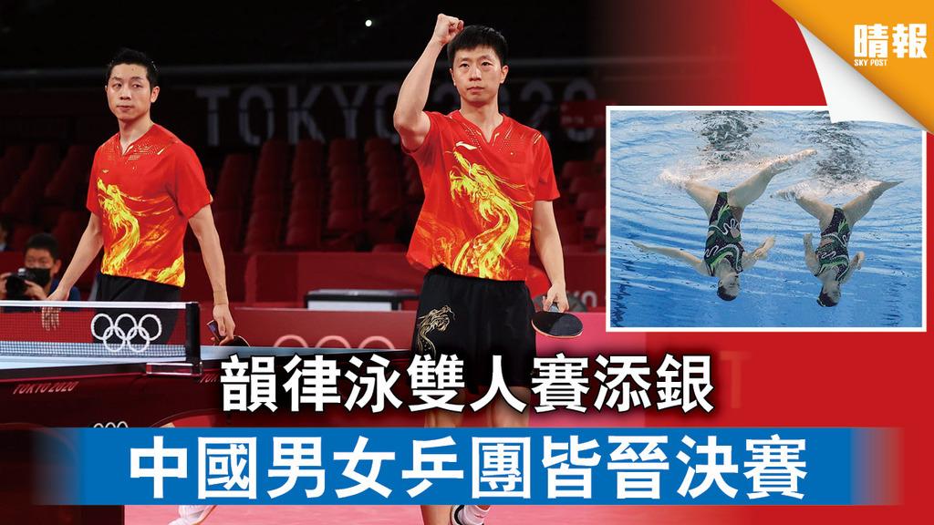東京奧運‧中國隊賽果全面睇|韻律泳雙人賽添銀 中國男女乒團皆晉決賽