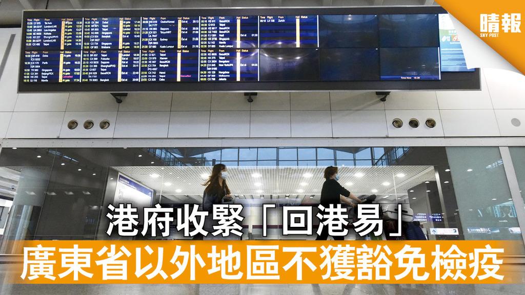 新冠肺炎|港府收緊「回港易」 廣東省以外地區不獲豁免檢疫