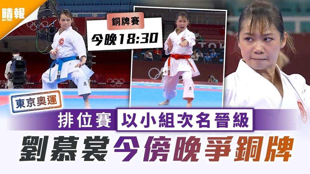 東京奧運|空手道個人形排位賽以小組次名晉級 劉慕裳今傍晚爭銅牌