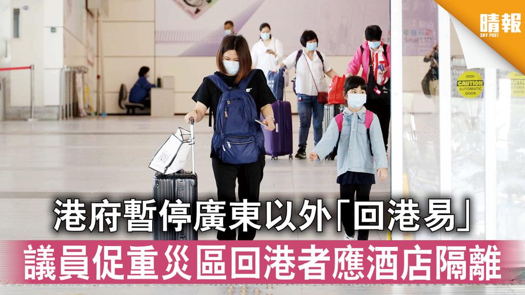 新冠肺炎 港府暫停廣東以外「回港易」 議員促重災區回港者應酒店隔離