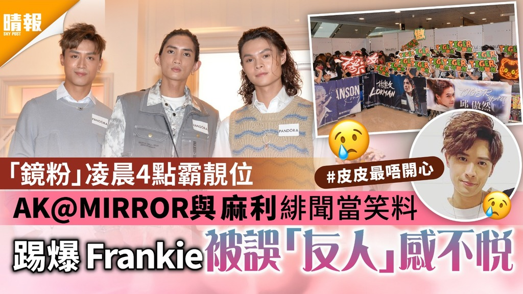「鏡粉」凌晨4點霸靚位丨AK@MIRROR與麻利緋聞當笑料 踢爆Frankie被誤「友人」感不悅