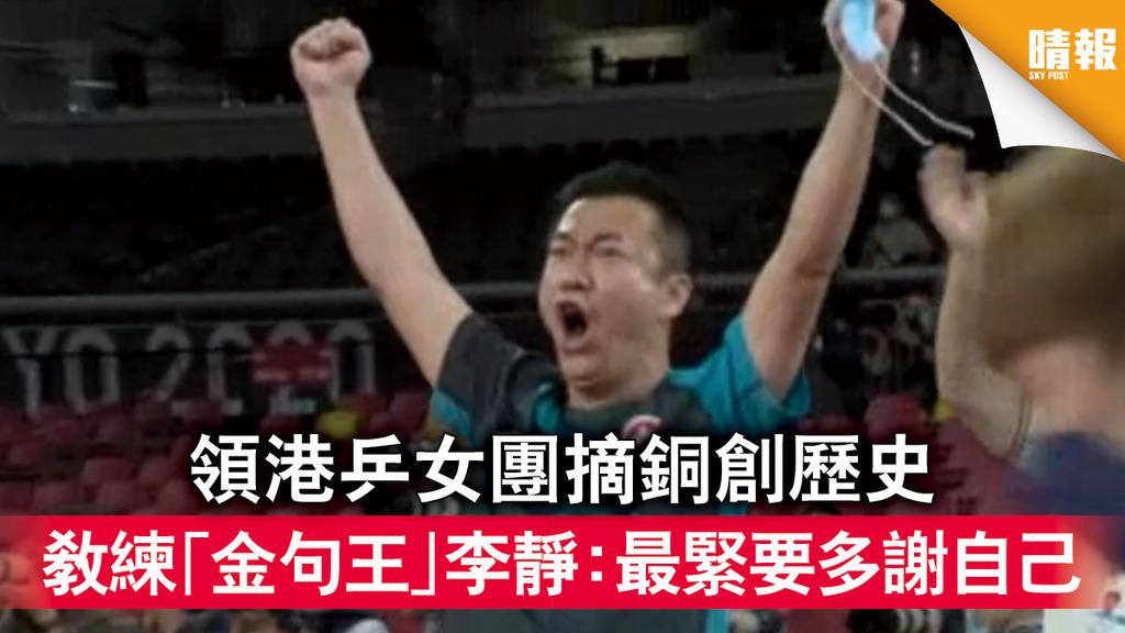 東京奧運|領港乒女團摘銅創歷史 教練「金句王」李靜:最緊要多謝自己