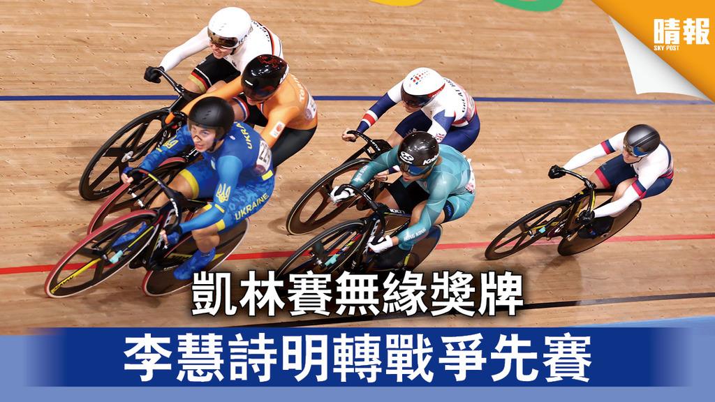 東京奧運丨凱林賽無緣獎牌 李慧詩明轉戰爭先賽