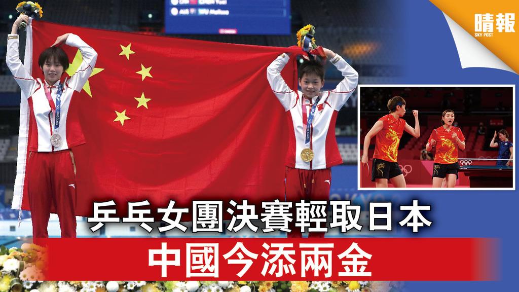 東京奧運‧中國隊賽果全面睇|乒乓女團決賽輕取日本 中國今添兩金