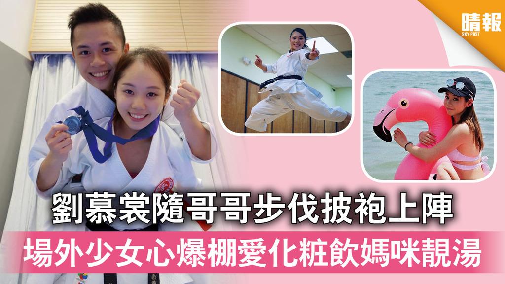 東京奧運|劉慕裳隨哥哥步伐披袍上陣 場外少女心爆棚愛化粧飲媽咪靚湯(多圖)