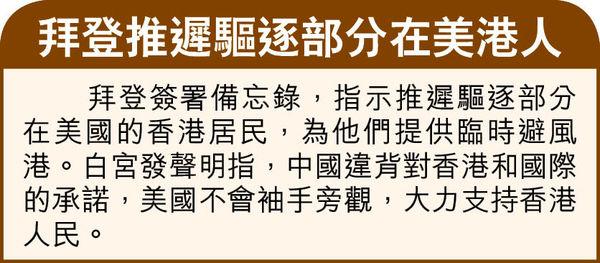 拜登首對台售武 北京擬採必要反制