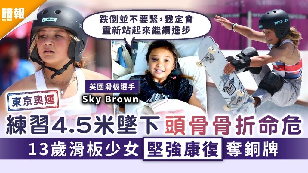 東京奧運|練習4.5米墜下頭骨骨折命危 13歲滑板少女堅強康復奪銅牌