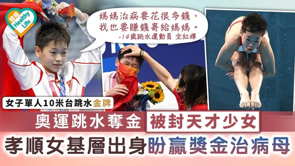 東京奧運|奧運跳水奪金被封天才少女 孝順女基層出身盼贏獎金治病母