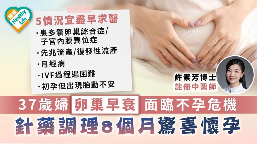 中醫養生|37歲婦卵巢早衰面臨不孕危機 針藥調理8個月驚喜懷孕