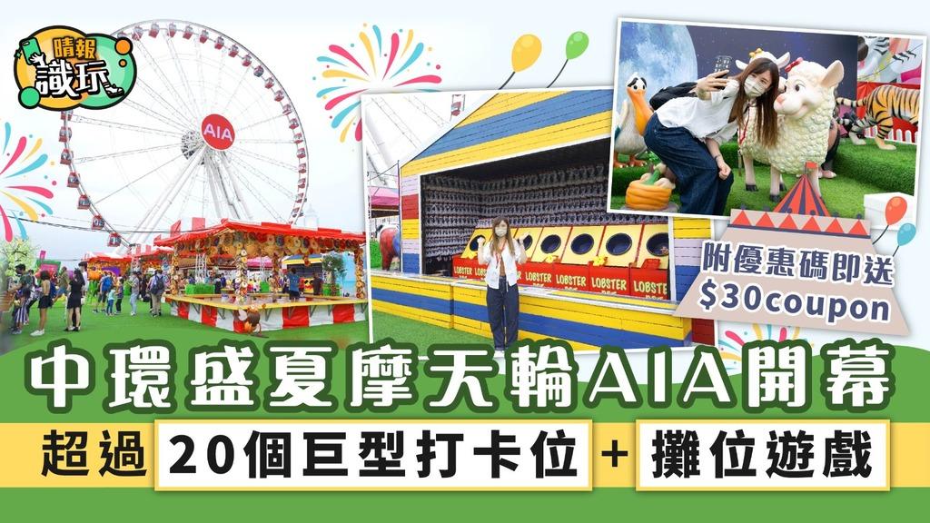 AIA嘉年華2021|中環盛夏摩天輪AIA開幕 超過20個巨型打卡位+攤位遊戲【附門票詳情】