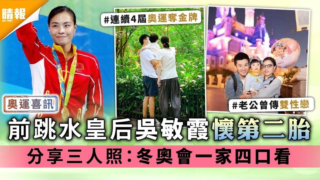 奧運喜訊︳前跳水皇后吳敏霞宣布懷第二胎 分享全家福:冬奧會一家四口看