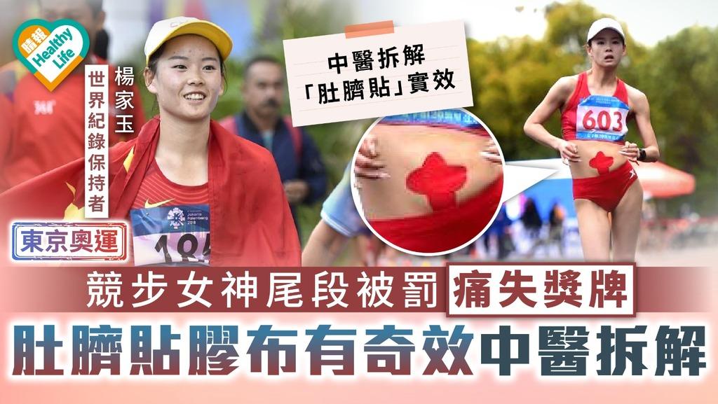 東京奧運 競步女神尾段被罰痛失獎牌 肚臍貼膠布有奇效【附中醫拆解效用】