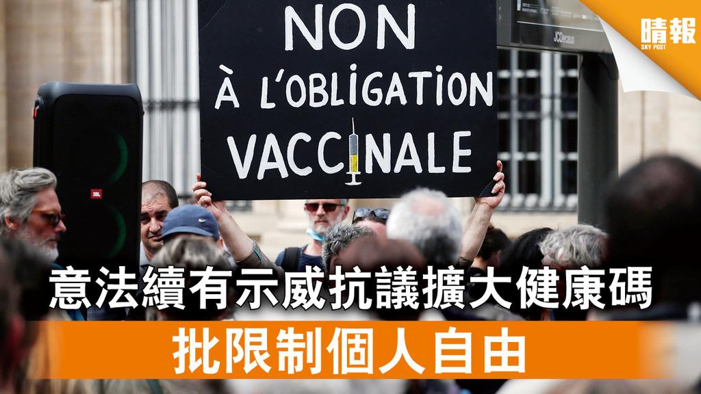 新冠肺炎|意法續有示威抗議擴大健康碼 批限制個人自由