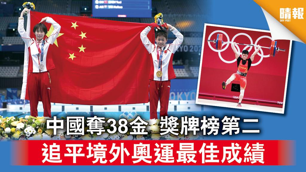 東京奧運‧中國隊總結丨中國奪38金 獎牌榜第二 追平境外奧運最佳成績
