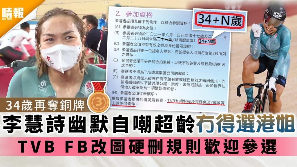 34歲再奪銅牌│李慧詩幽默自嘲超齡冇得選港姐 TVB FB改圖硬刪規則歡迎參選