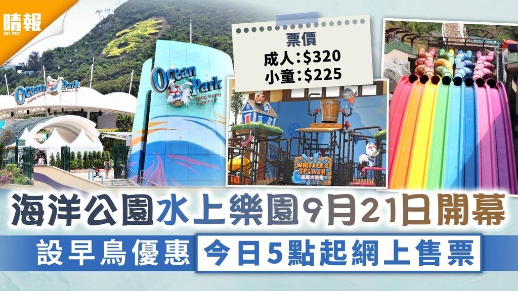 海洋公園丨水上樂園9月21日開幕 今午5時起網上預售 成人門票$320