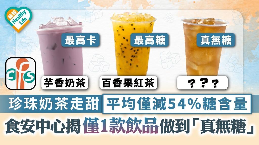 飲品大比拼|珍珠奶茶走甜平均僅減54%糖含量 食安中心揭僅1款飲品做到「真無糖」 |內附詳細資料