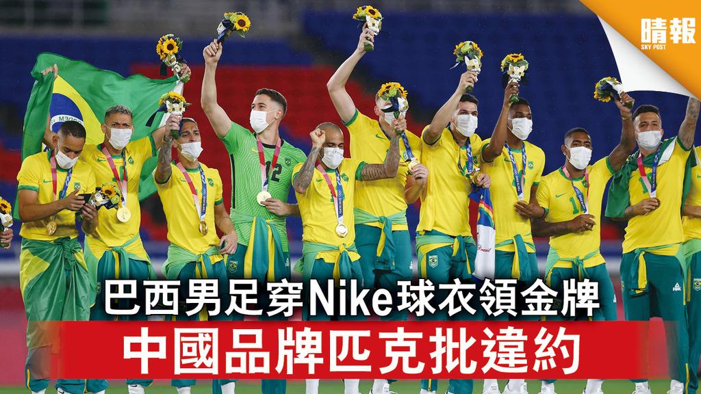 東京奧運|巴西男足穿Nike球衣領金牌 中國品牌匹克批違約