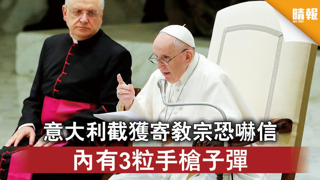 恐嚇教宗|意大利截獲寄教宗恐嚇信 內有3粒手槍子彈