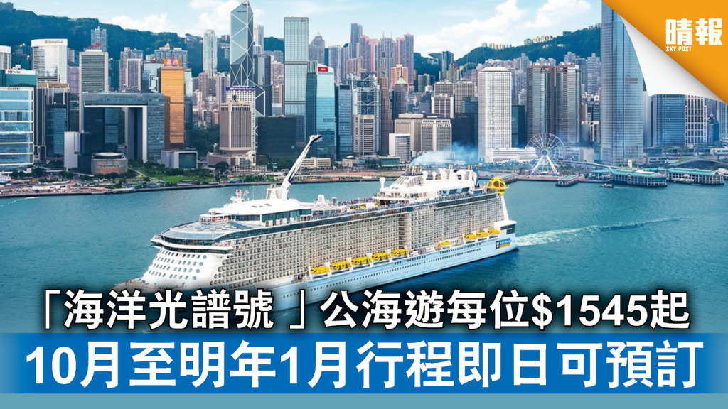 郵輪公海遊|「海洋光譜號 」公海遊每位$1545起 10月至明年1月行程即日可預訂(多圖)