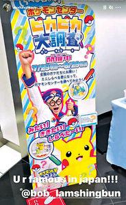 朝聖東京比卡超Cafe 方力申發現Bob日本「秘撈」