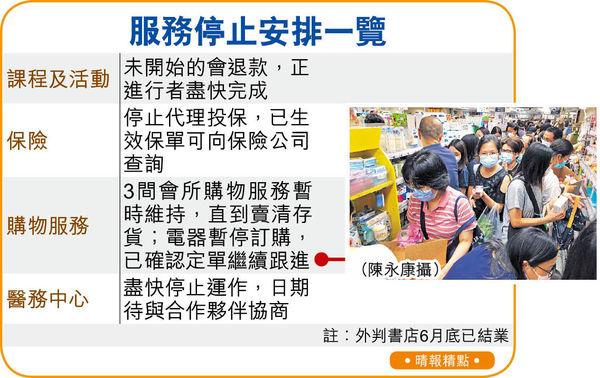 創會48年教協宣布解散 馮偉華認決定突然 稱看不到前景