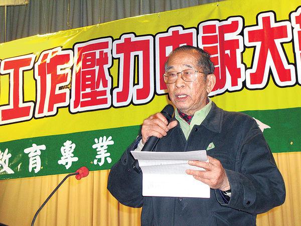 司徒華為首任會長 曾助教師向廉署投訴