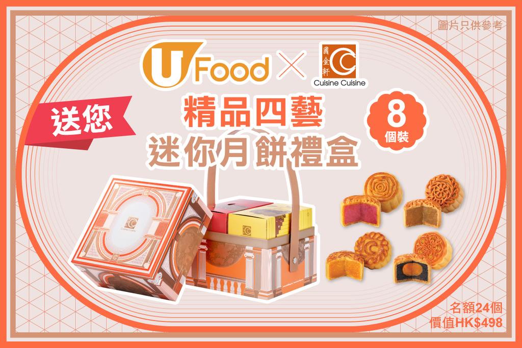 U Food X 國金軒送您精品四藝迷你月餅