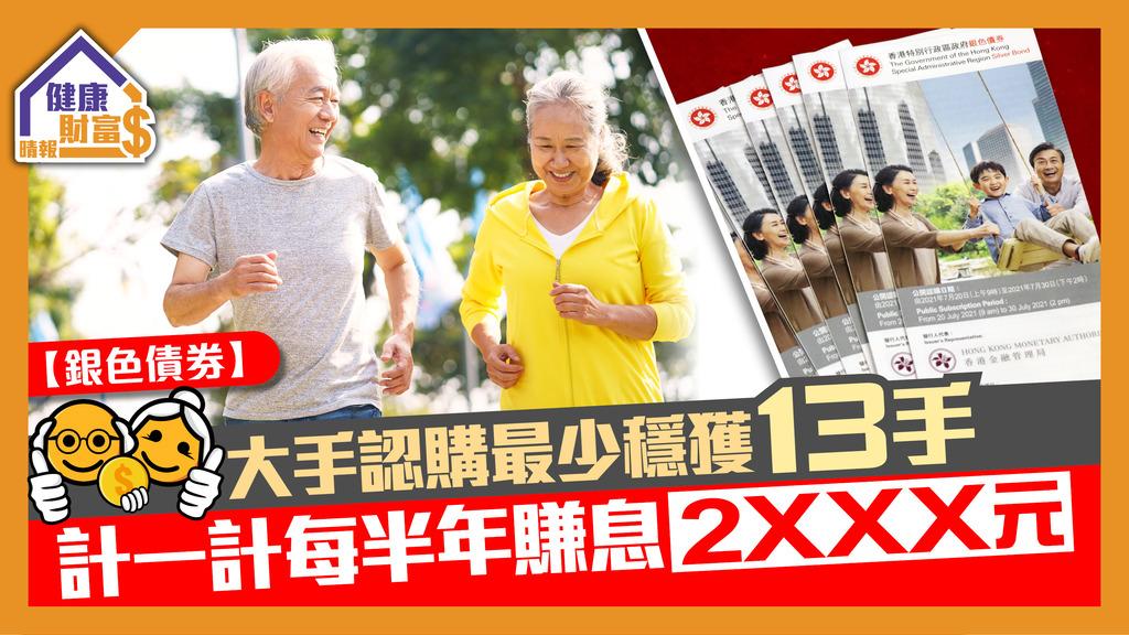 【銀色債券】大手認購最少穩獲13手 計一計每半年賺息2XXX元