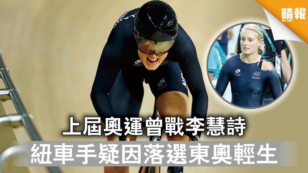 東京奧運|上屆奧運曾戰李慧詩 紐車手疑因落選東奧輕生