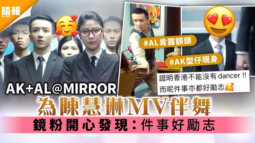 Anson Kong與Anson Lo@MIRROR為陳慧琳MV伴舞 鏡粉開心發現:件事好勵志