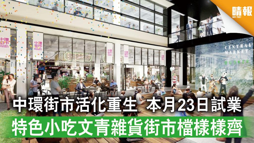 好去處 中環街巿活化重生 本月23日試業 特色小吃文青雜貨街巿檔樣樣齊