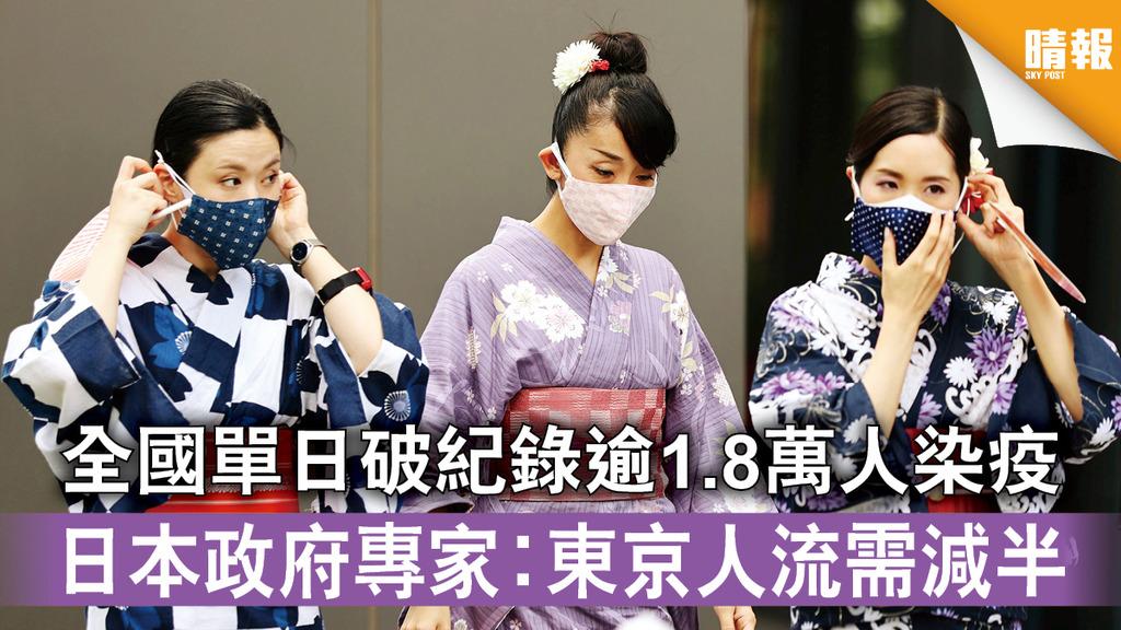 新冠肺炎 全國單日破紀錄逾1.8萬人染疫 日本政府專家︰東京人流需減半