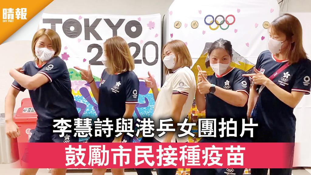 新冠肺炎|李慧詩與港乒女團拍片 鼓勵市民接種疫苗