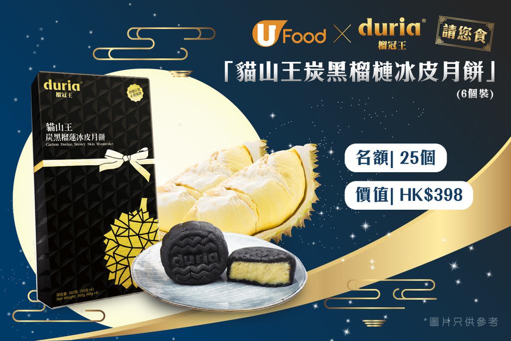 U Food 送您Duria「貓山王炭黑榴槤冰皮月餅」禮盒!
