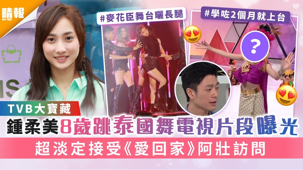 TVB大寶藏 鍾柔美8歲跳泰國舞電視片段曝光 超淡定接受《愛回家》阿壯訪問