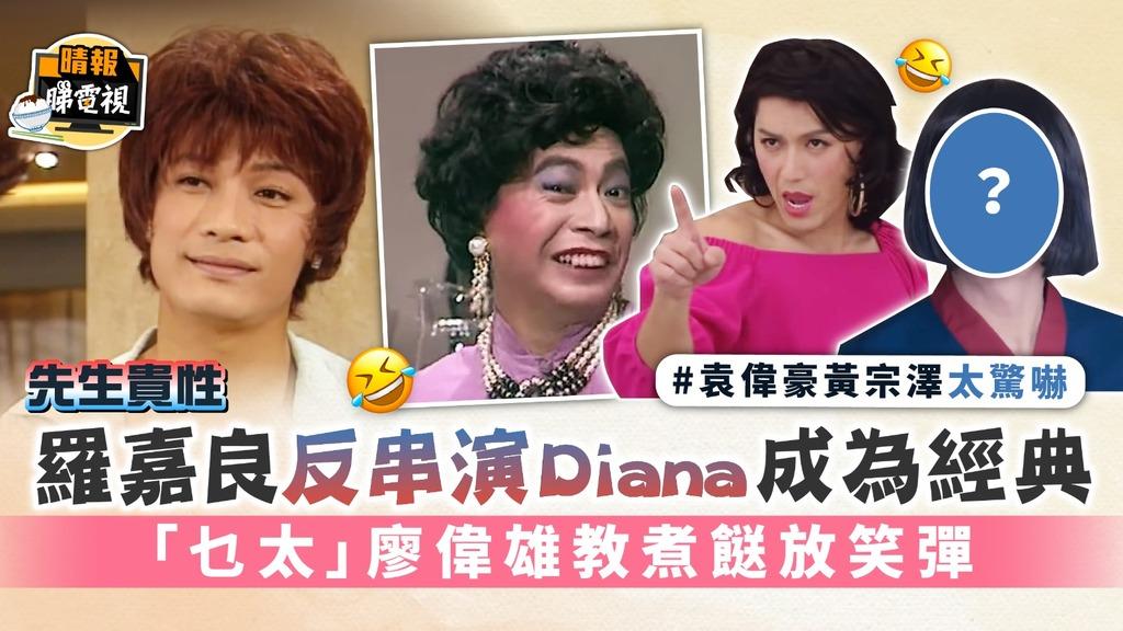 先生貴性 羅嘉良反串演Diana成為經典 「乜太」廖偉雄教煮餸放笑彈