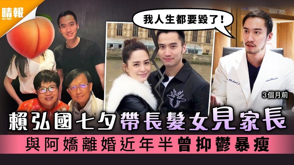 賴弘國七夕帶長髮女見家長 與阿嬌離婚近年半曾抑鬱暴瘦