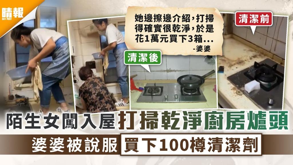 奇招推銷|陌生女闖入屋打掃乾淨廚房爐頭 婆婆被說服買下100樽清潔劑