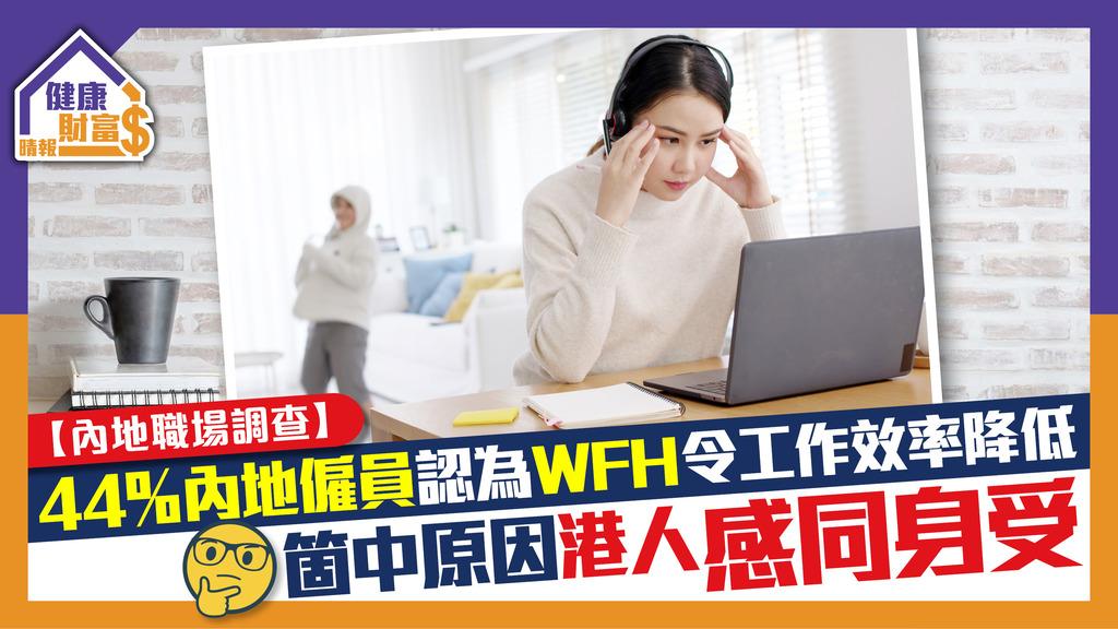 【內地職場調查】44%內地僱員認為WFH令工作效率降低 箇中原因港人感同身受
