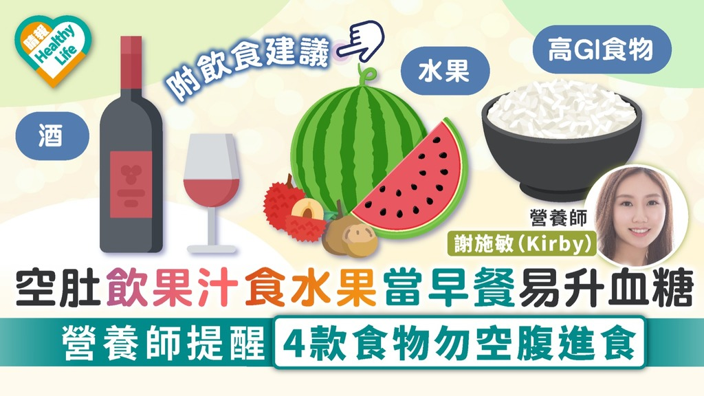 空肚食早餐 空肚飲果汁食水果當早餐易升血糖 營養師提醒4款食物勿空腹進食 附飲食建議