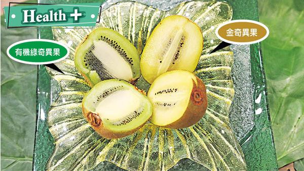 更甜更多汁 金奇異果抗氧化佳品 綠奇異果纖維多一倍 通便力強
