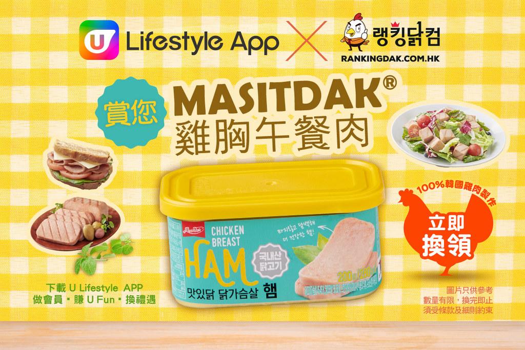 U Lifestyle App X Rankingdak 賞您 MASITDAK®雞胸午餐肉!