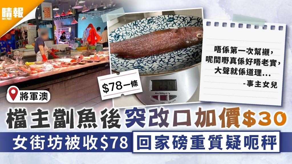 呃秤疑雲 檔主劏魚後突改口加價$30 女街坊被收$78回家磅重質疑呃秤