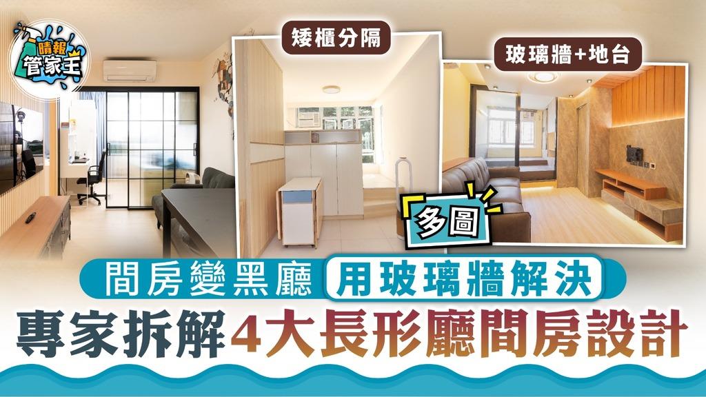 家居設計|間房變黑廳用玻璃牆解決 專家拆解4大長形廳間房設計